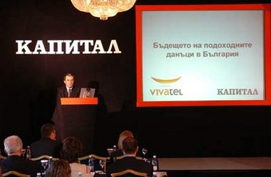 "Minister of Finance Plamen Oresharski took part in the discussion forum on ""The Future of Income Taxes in Bulgaria"""