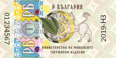 http://www.minfin.bg/upload/39873/Banderol_obrazec.jpg